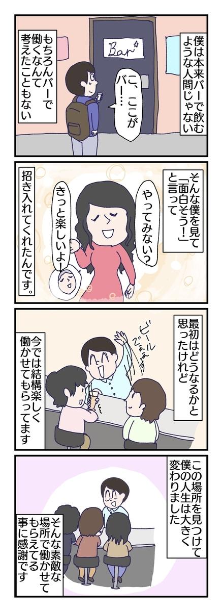 f:id:YuruFuwaTa:20190518183019j:plain