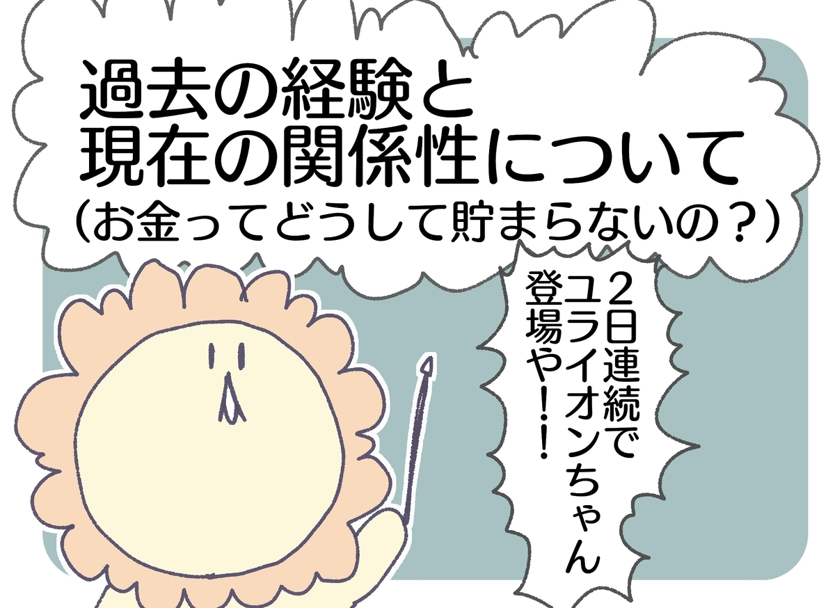 f:id:YuruFuwaTa:20190520173632j:plain