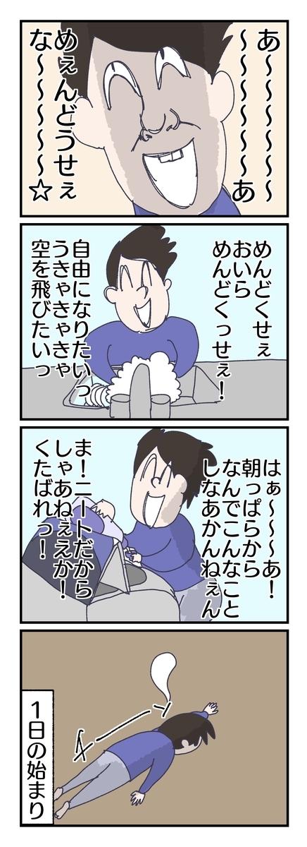 f:id:YuruFuwaTa:20190521173148j:plain
