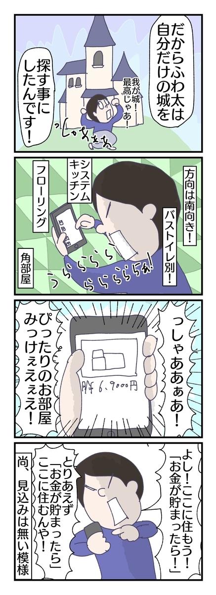 f:id:YuruFuwaTa:20190522181117j:plain