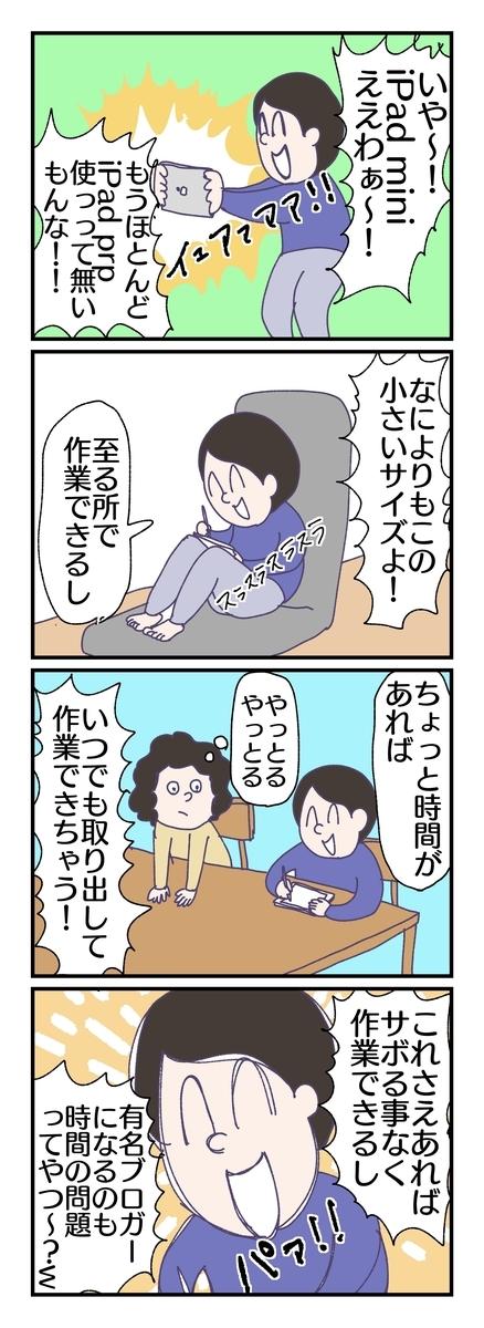 f:id:YuruFuwaTa:20190523150933j:plain