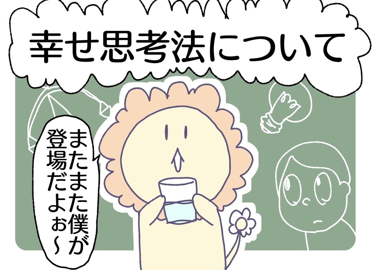 f:id:YuruFuwaTa:20190524155741j:plain