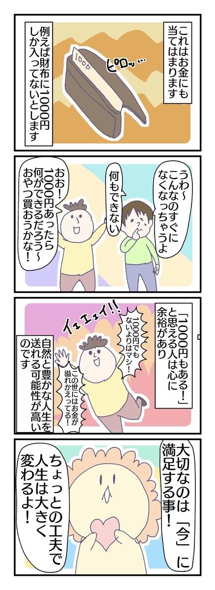 f:id:YuruFuwaTa:20190524155747j:plain