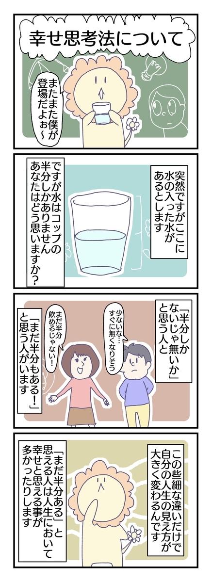 f:id:YuruFuwaTa:20190524155802j:plain