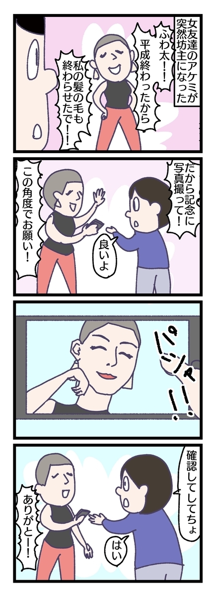 f:id:YuruFuwaTa:20190525163639j:plain