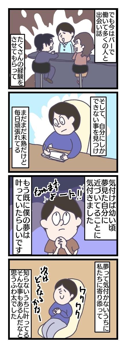 f:id:YuruFuwaTa:20190527164256j:plain