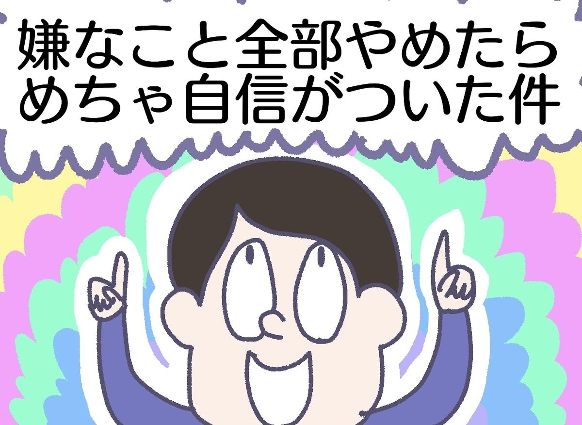 f:id:YuruFuwaTa:20190530112458j:plain
