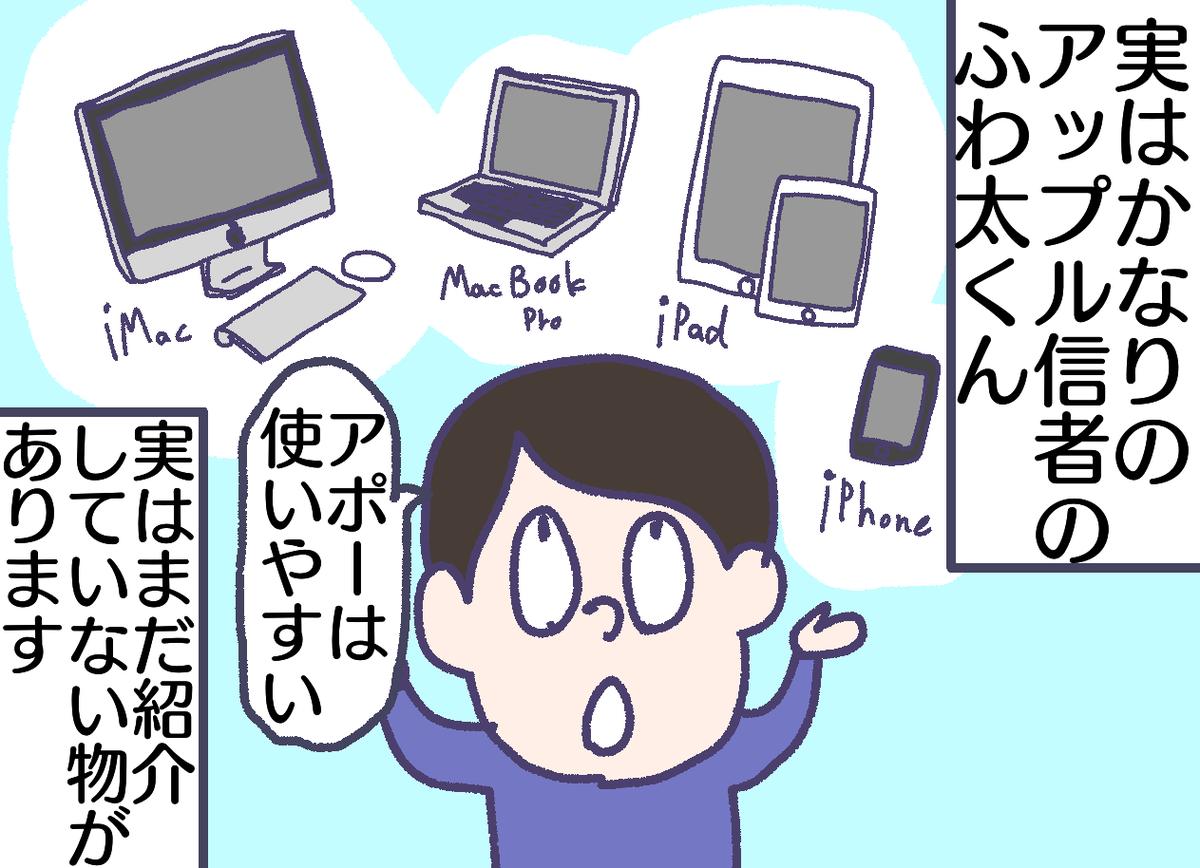 f:id:YuruFuwaTa:20190531142617p:plain