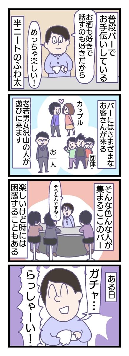 f:id:YuruFuwaTa:20190601160316j:plain