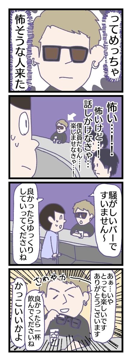 f:id:YuruFuwaTa:20190601160326j:plain