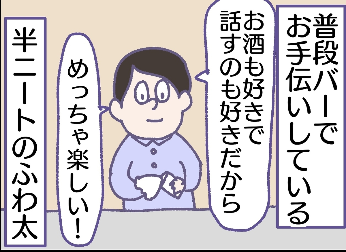f:id:YuruFuwaTa:20190601160334j:plain