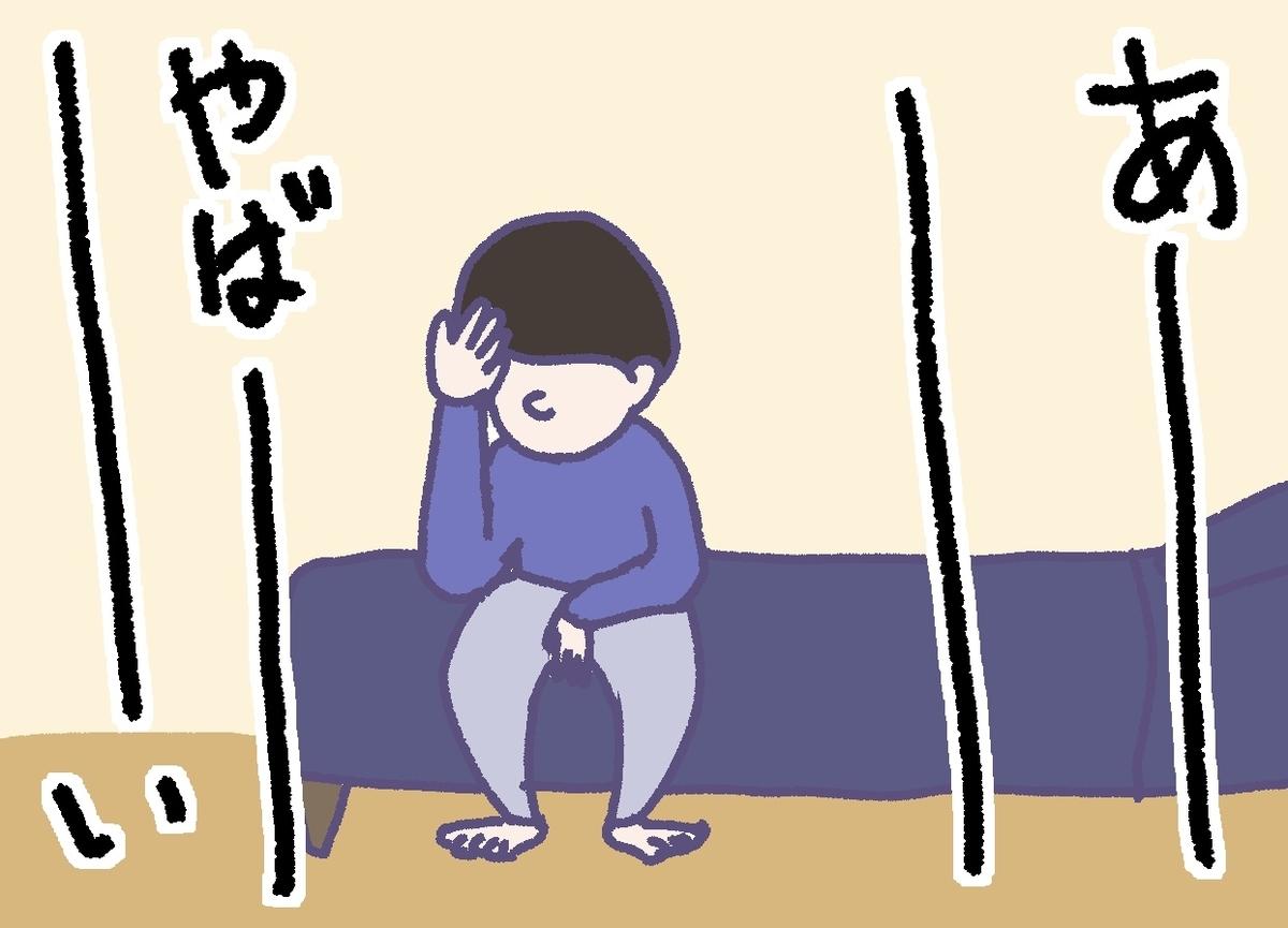 f:id:YuruFuwaTa:20190602154416j:plain