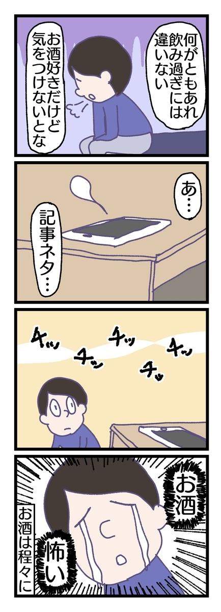 f:id:YuruFuwaTa:20190602154420j:plain