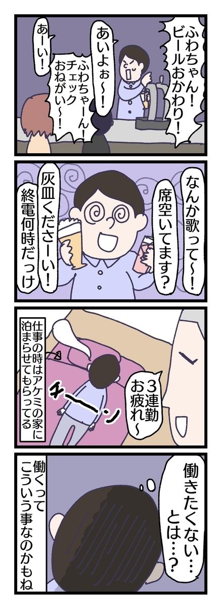 f:id:YuruFuwaTa:20190603202351j:plain