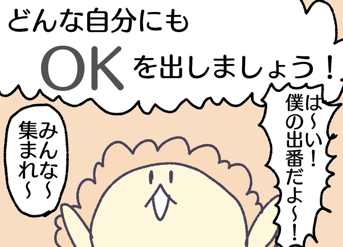 f:id:YuruFuwaTa:20190604183035j:plain