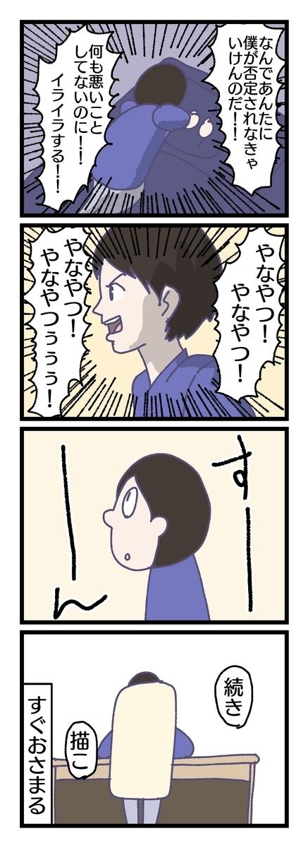 f:id:YuruFuwaTa:20190605135527j:plain