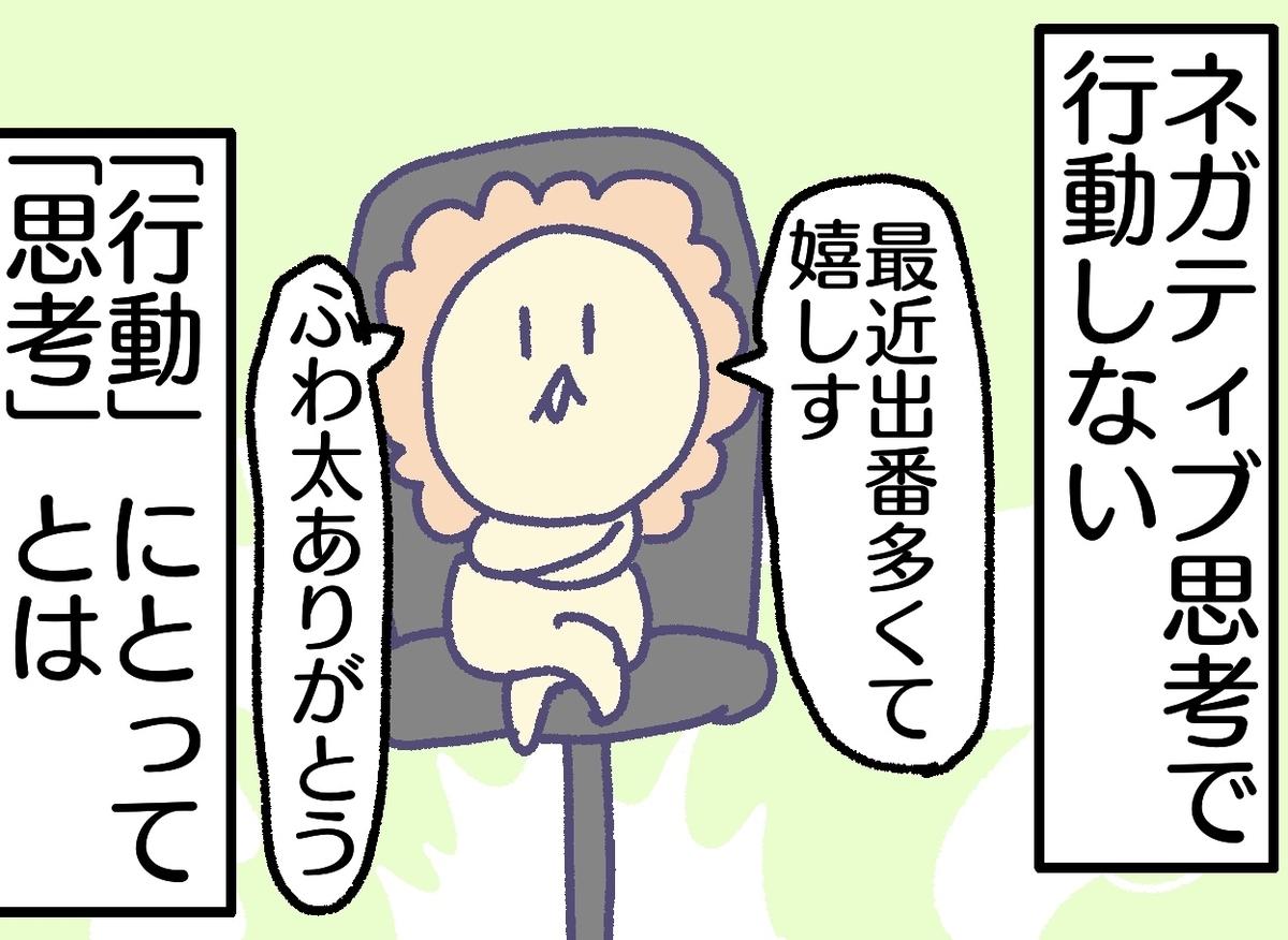 f:id:YuruFuwaTa:20190606192852j:plain