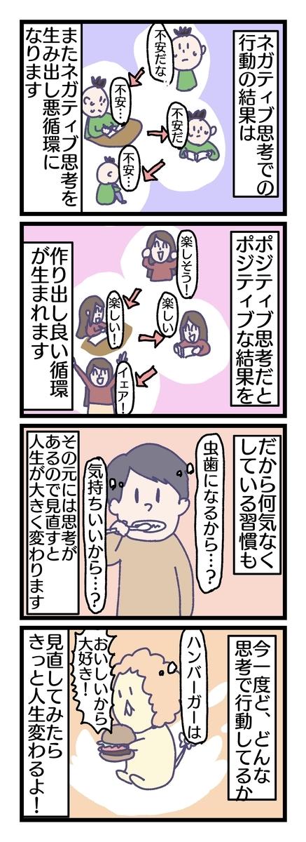 f:id:YuruFuwaTa:20190606192856j:plain