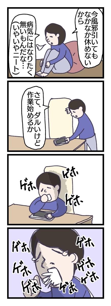 f:id:YuruFuwaTa:20190607163041j:plain
