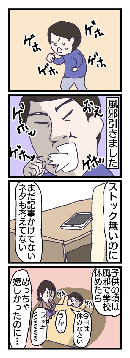 f:id:YuruFuwaTa:20190607163048j:plain