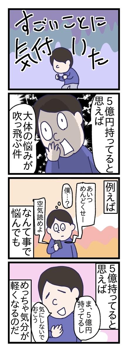 f:id:YuruFuwaTa:20190609173619j:plain