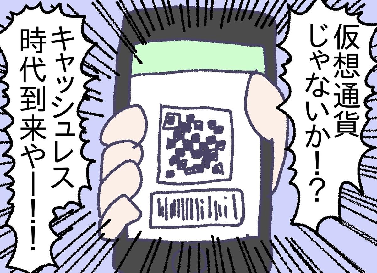 f:id:YuruFuwaTa:20190610175000j:plain