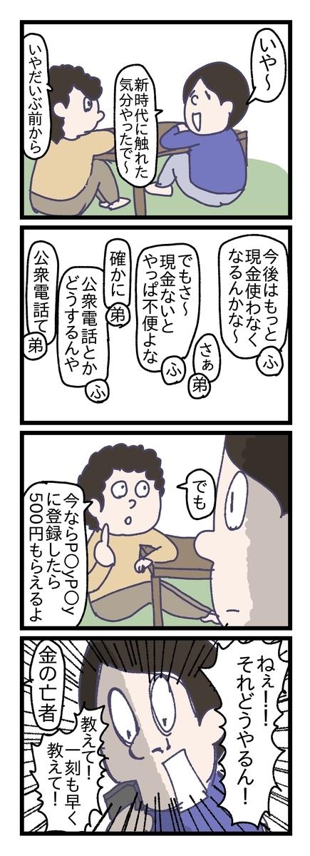 f:id:YuruFuwaTa:20190610175004j:plain
