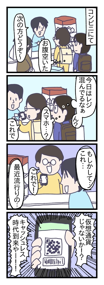 f:id:YuruFuwaTa:20190610175012j:plain