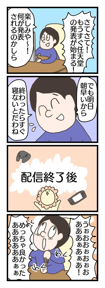 f:id:YuruFuwaTa:20190613165103p:plain