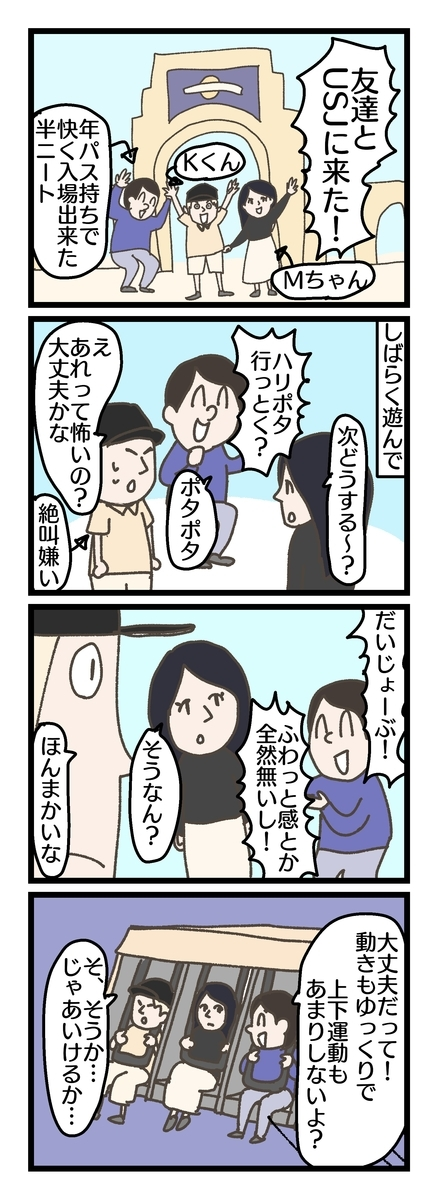f:id:YuruFuwaTa:20190614170439j:plain