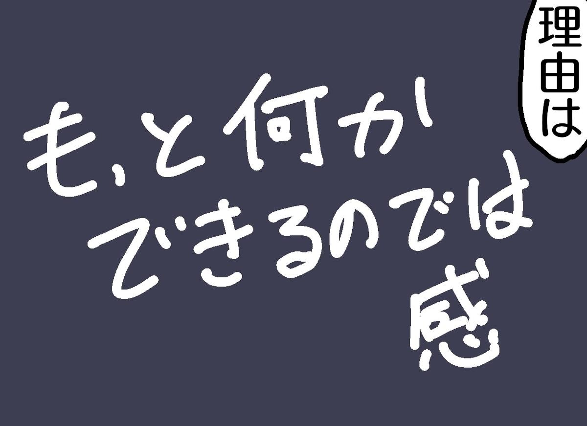 f:id:YuruFuwaTa:20190616184539j:plain
