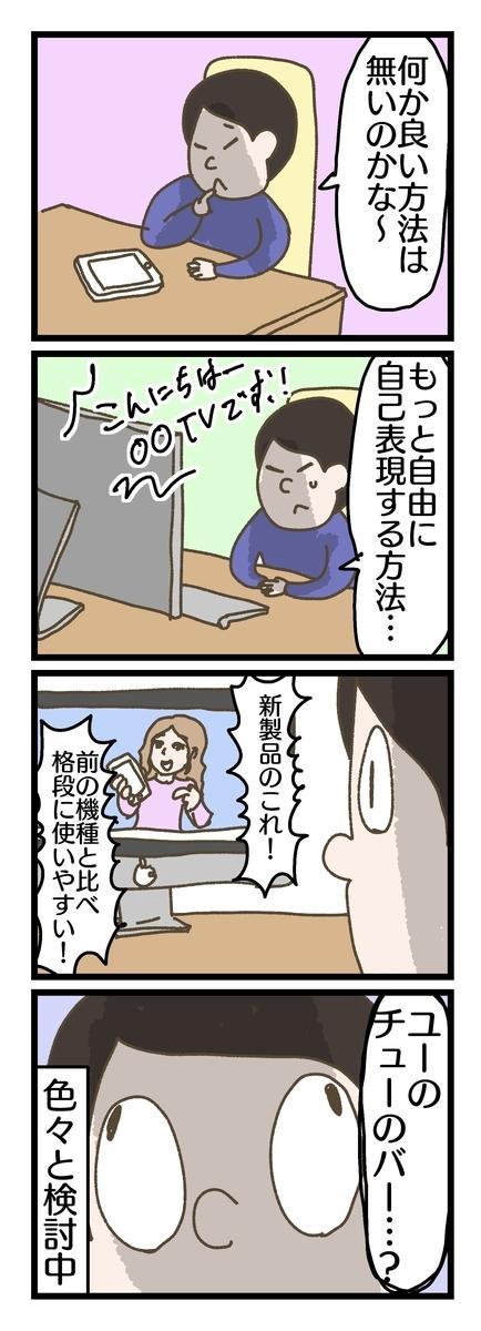 f:id:YuruFuwaTa:20190616184544j:plain