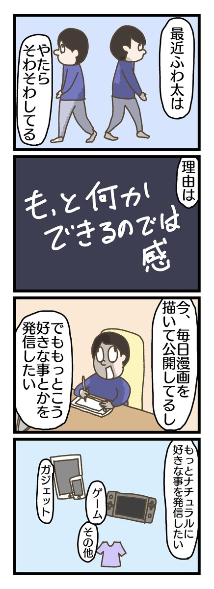 f:id:YuruFuwaTa:20190616184552j:plain