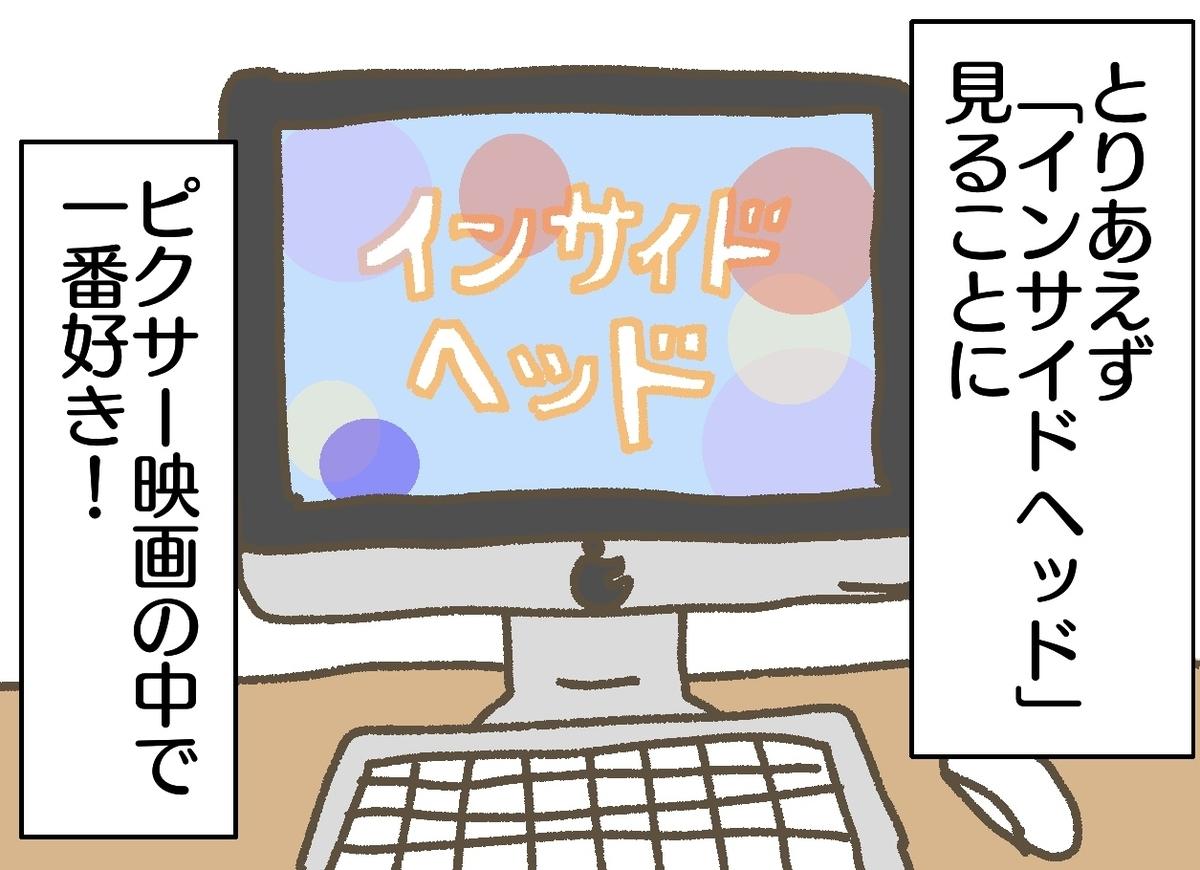 f:id:YuruFuwaTa:20190617170338j:plain