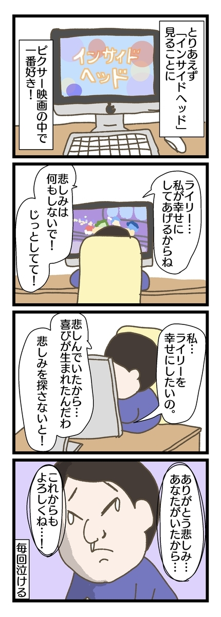 f:id:YuruFuwaTa:20190617170343j:plain