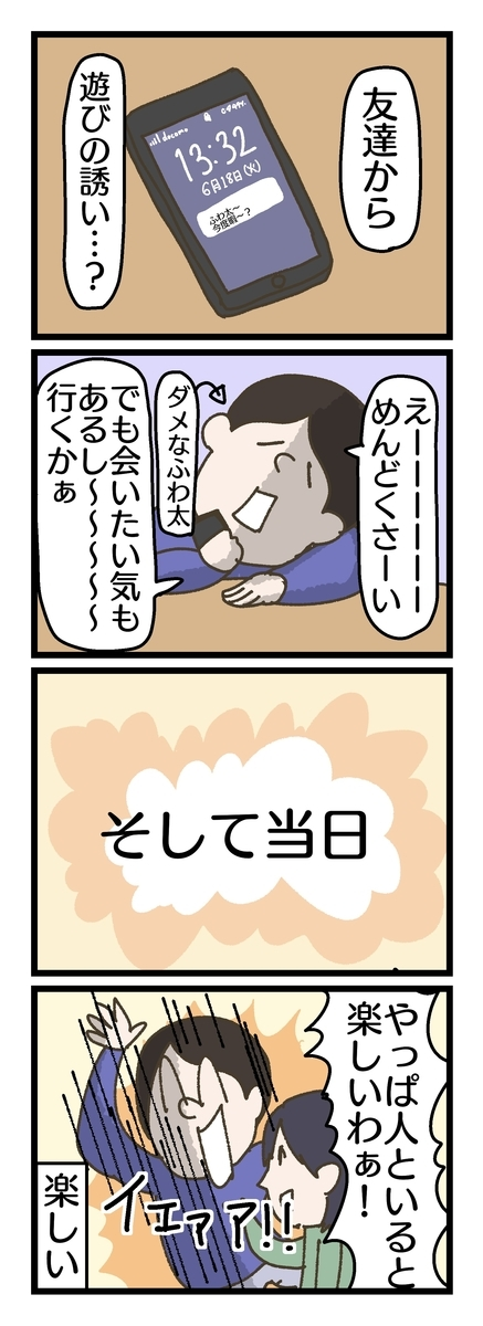 f:id:YuruFuwaTa:20190618152911j:plain