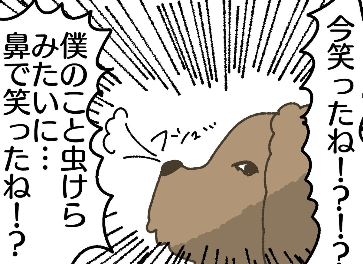 f:id:YuruFuwaTa:20190618153734j:plain