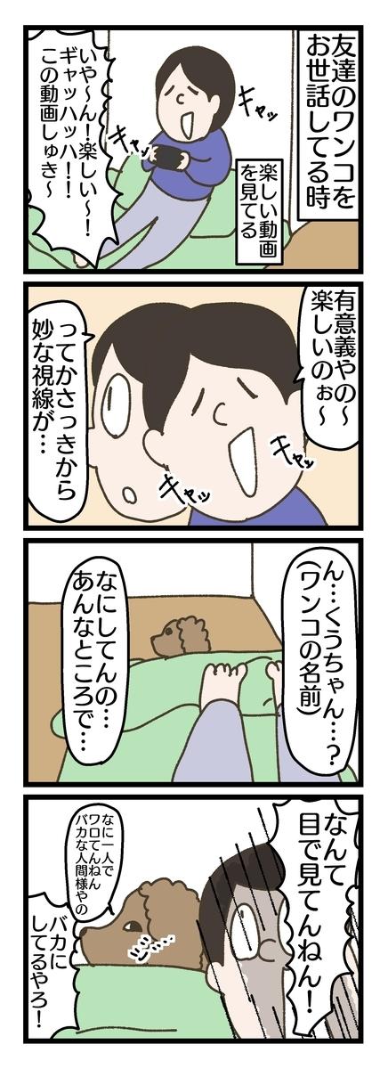 f:id:YuruFuwaTa:20190618153747j:plain