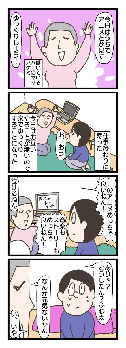 f:id:YuruFuwaTa:20190619232603j:plain