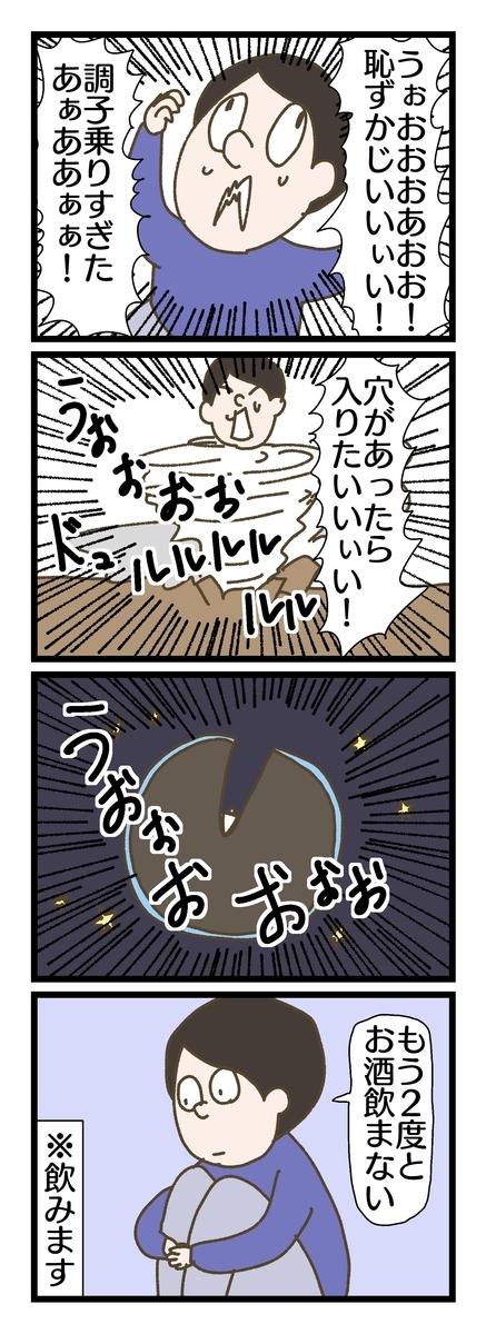 f:id:YuruFuwaTa:20190622180929j:plain