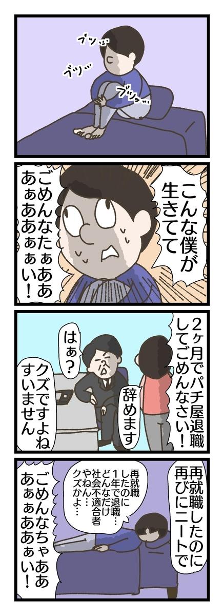 f:id:YuruFuwaTa:20190623181245j:plain