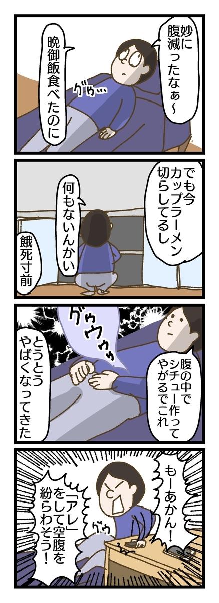 f:id:YuruFuwaTa:20190624172306j:plain