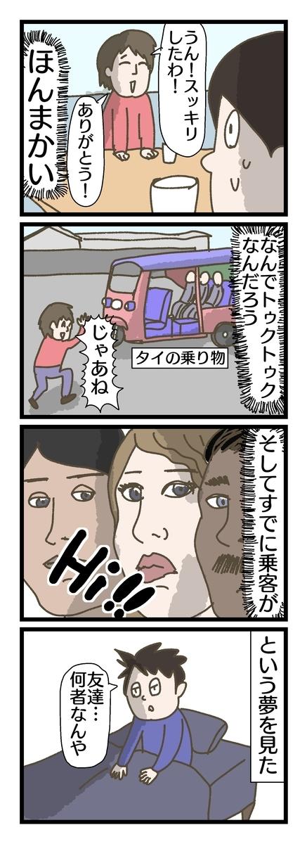 f:id:YuruFuwaTa:20190626133845j:plain