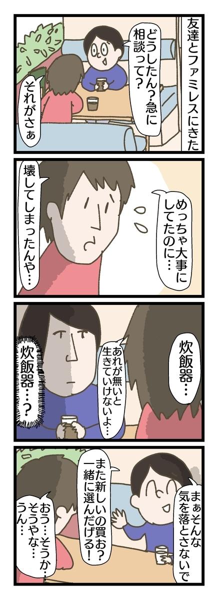 f:id:YuruFuwaTa:20190626133853j:plain