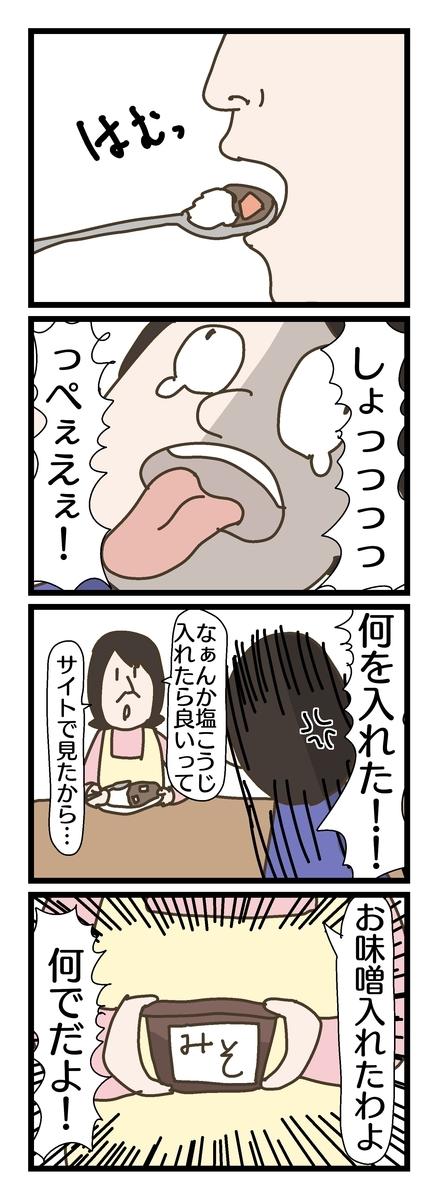 f:id:YuruFuwaTa:20190626183930j:plain