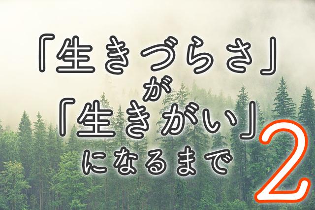 f:id:YuruFuwaTa:20190626222310j:plain