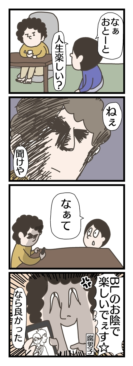 f:id:YuruFuwaTa:20190627112620j:plain