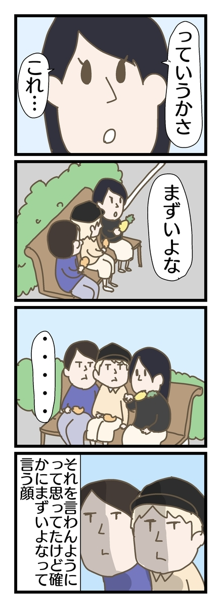 f:id:YuruFuwaTa:20190630172303j:plain