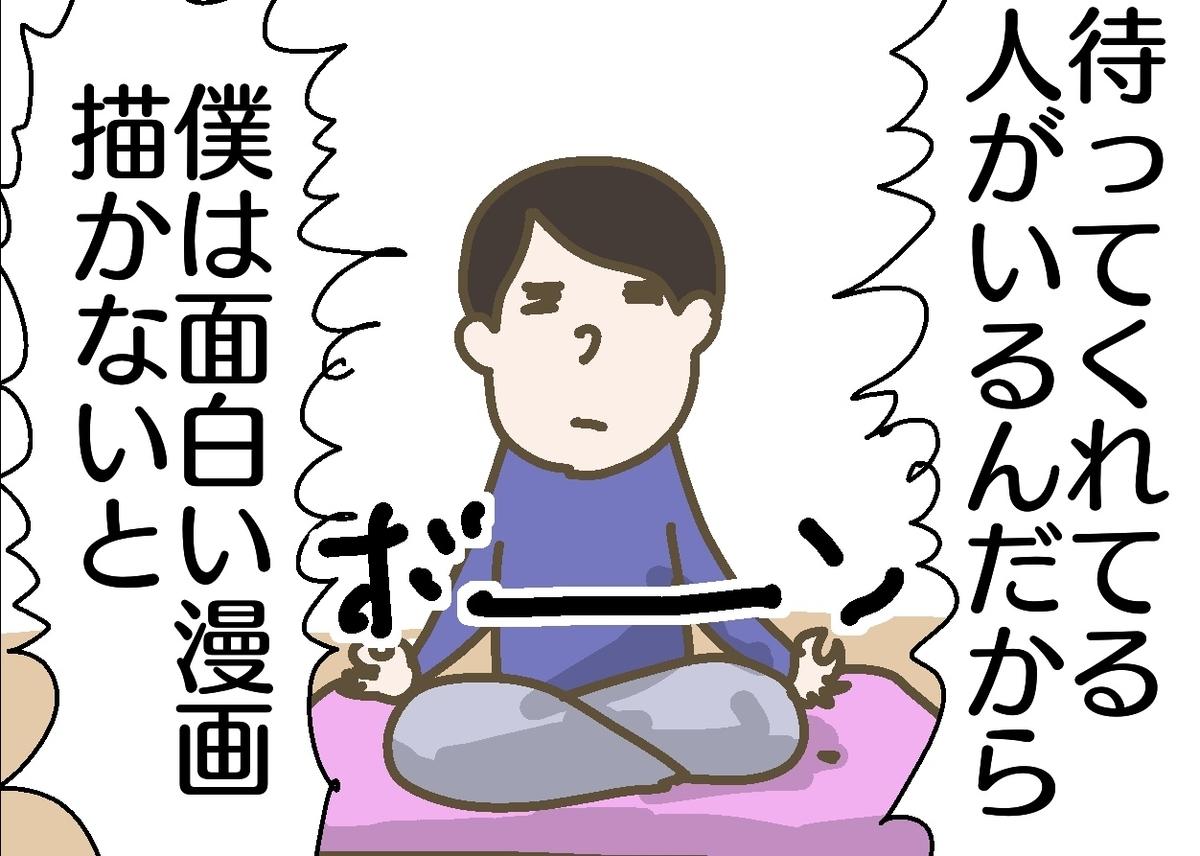 f:id:YuruFuwaTa:20190702161215j:plain