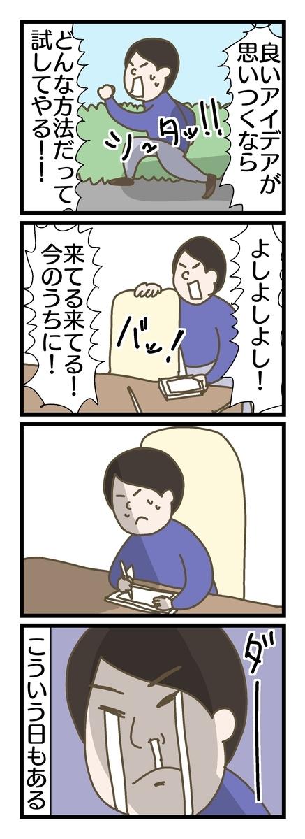 f:id:YuruFuwaTa:20190702161219j:plain